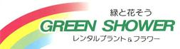 株式会社グリーンシャワー